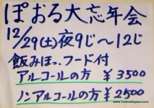 ぽおる大忘年会2012