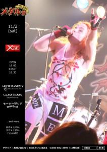 メタル祭vol.12ポスター(その4)