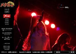 メタル祭vol.12ポスター(その3)