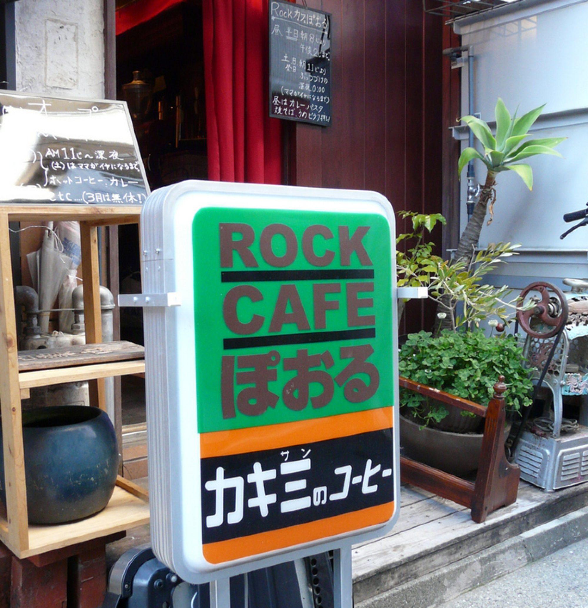 Rockカフェぽおる