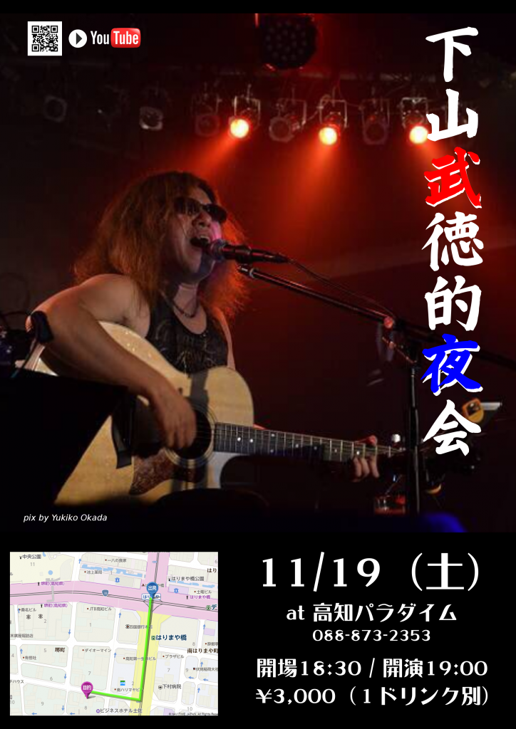 下山武徳的夜会2016